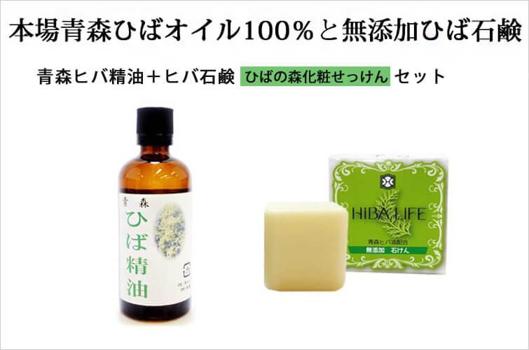 青森ヒバ精油100ml+ヒバ石鹸100g(ひばの森化粧せっけん)セット