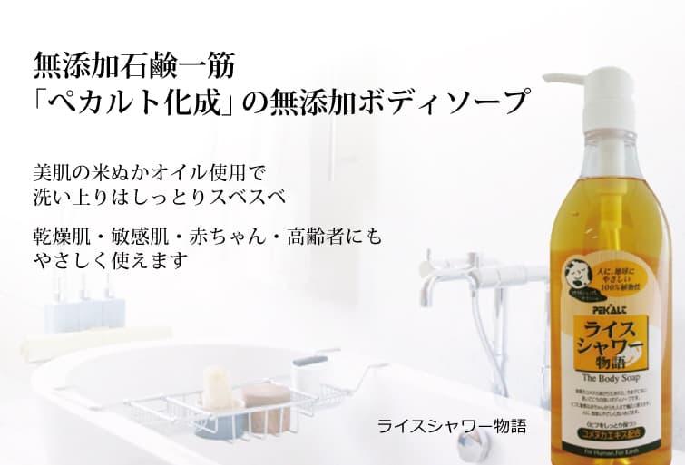 ライスシャワー物語 添加石鹸一筋「ぺカルト化成」の無添加ボディソープ