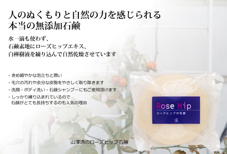 山澤清のローズヒップフェイスソープ