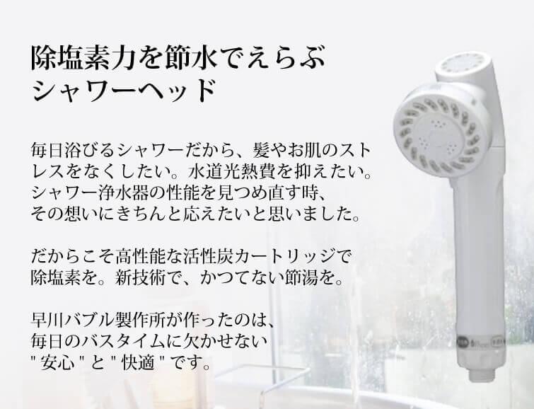 塩素除去シャワーヘッドJOWER(ジョアー) 除塩素力を節水でえらぶ