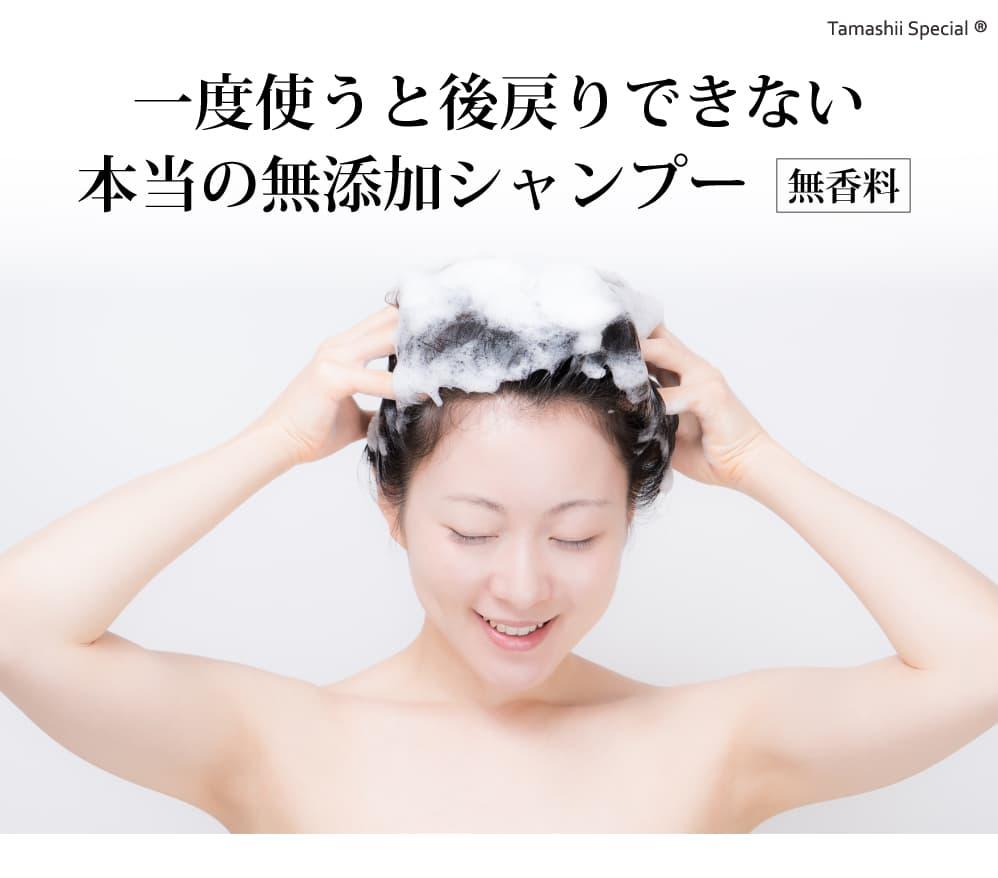 当店の無添加シャンプー部門 不動の人気No.1 魂のハッピーシャンプー! 無香料