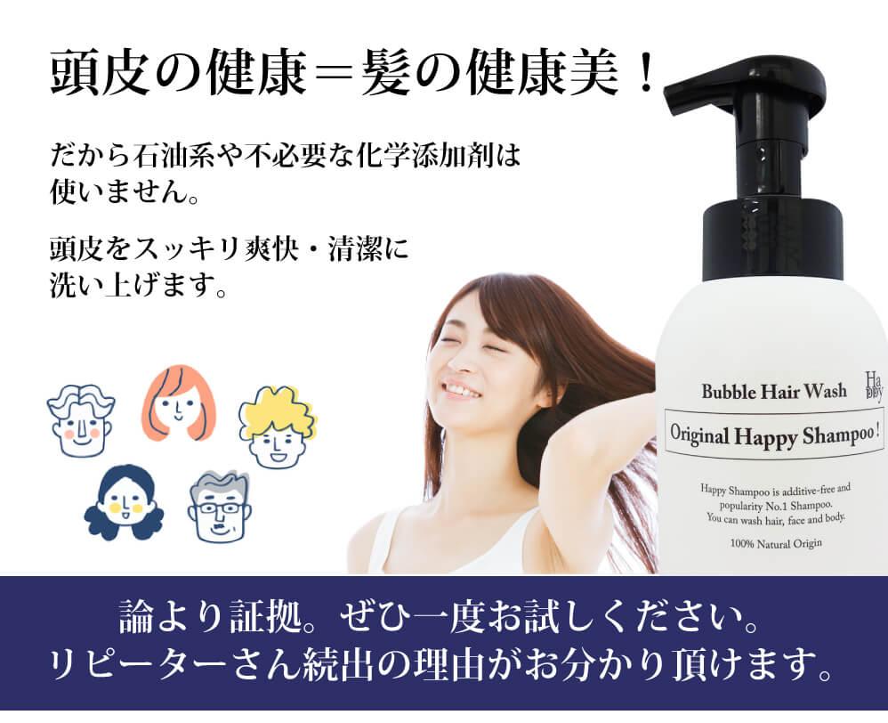 当店人気№1 魂のハッピーシャンプー! 頭皮の健康=髪の健康美!