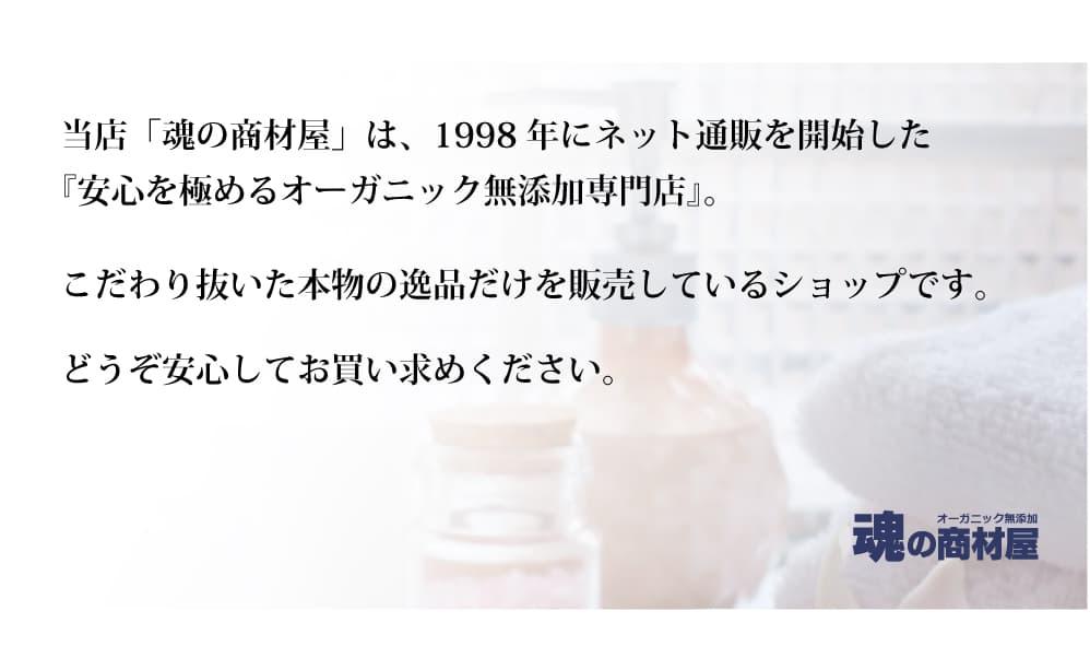 当店「魂の商材屋」はは、1998年にネット通販を開始した『安心を極めるオーガニック無添加専門店』。!