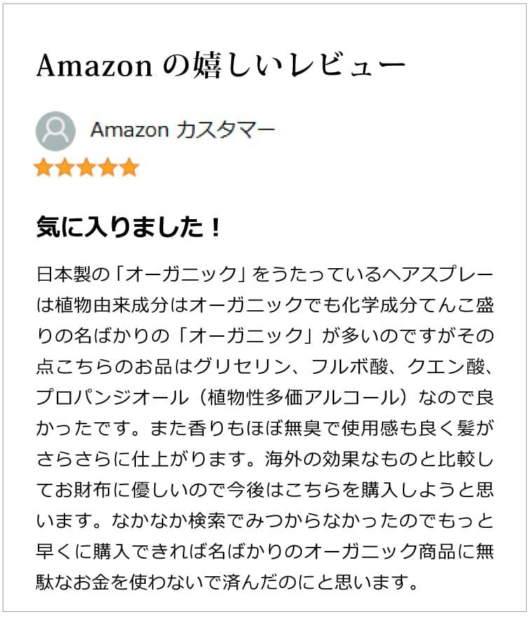 シルクモリンガヘアミスト(無香料)アマゾンレビュー