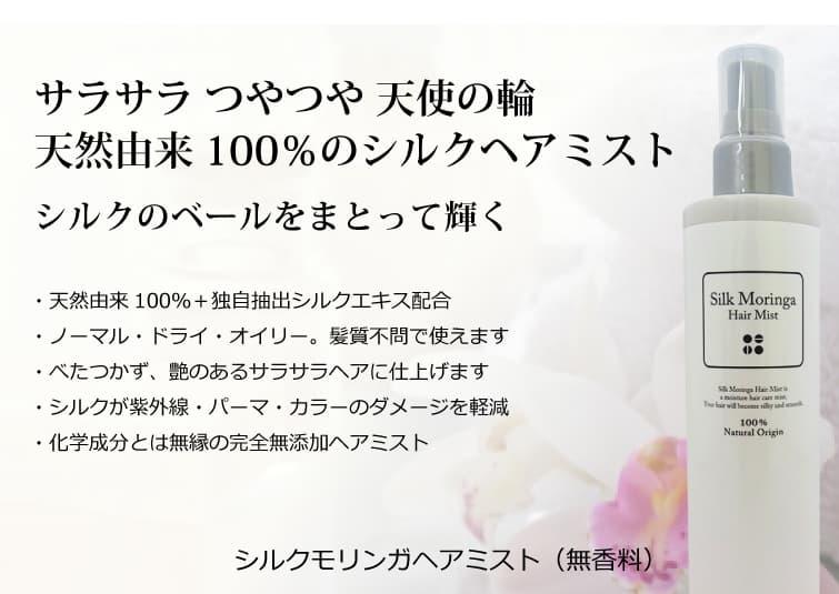シルクモリンガヘアミスト(無香料)天然由来100%のシルクヘアミスト