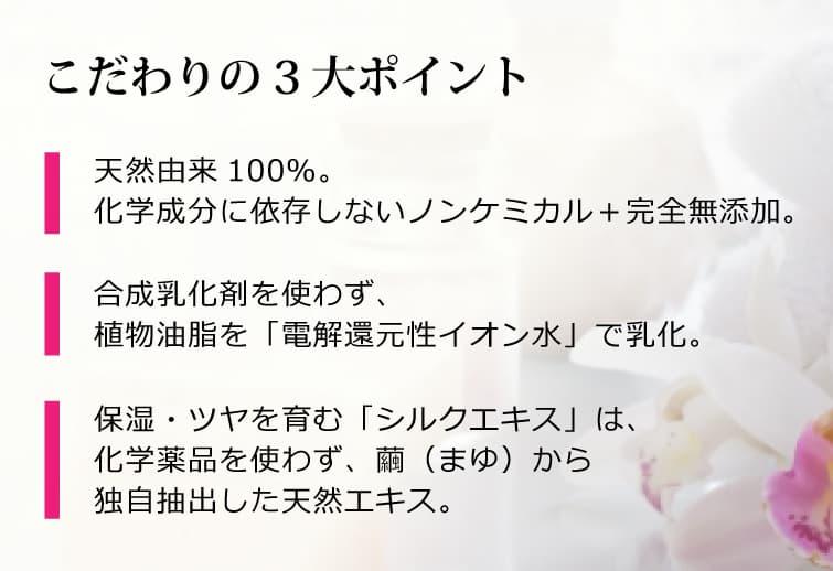 シルクモリンガヘアミスト(無香料)3代ポイント