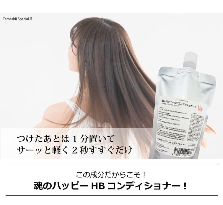 魂のハッピーHBコンディショナー(詰替用) 「Tamashii Special」はネプト・プランニングの登録商標です。登録第6258121号