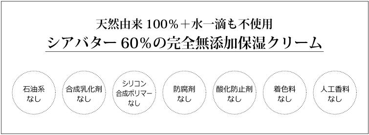 天然由来100%+水一滴も不使用 シアバター60%の完全無添加保湿クリーム