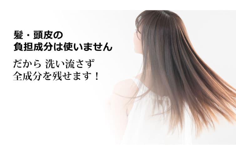 魂のハッピーリペアトリートメント(無香料) 髪・頭皮の負担成分は使いません