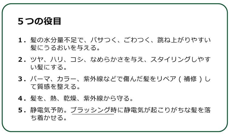 魂のハッピーリペアトリートメント(無香料)5つの役目