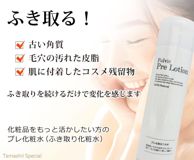 プレ化粧水フルボ(無香料) 200ml