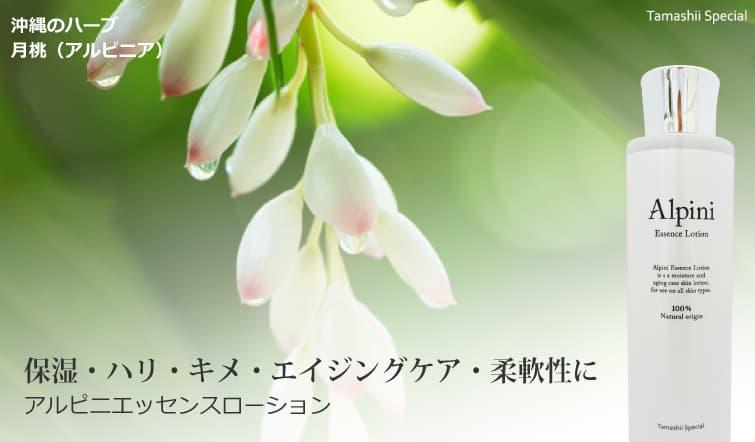 アルピニエッセンスローション  「Tamashii Special」はネプト・プランニングの登録商標です。登録第6258121号