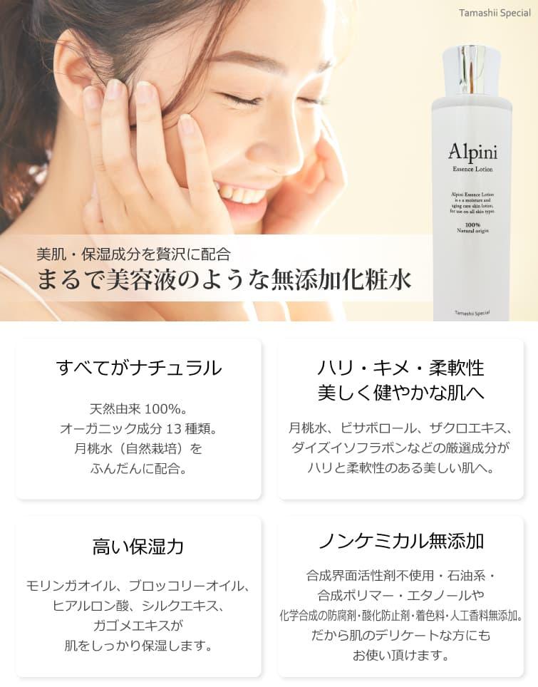 アルピニエッセンスローション 美肌・保湿成分を贅沢に配合 高保湿の無添加化粧水