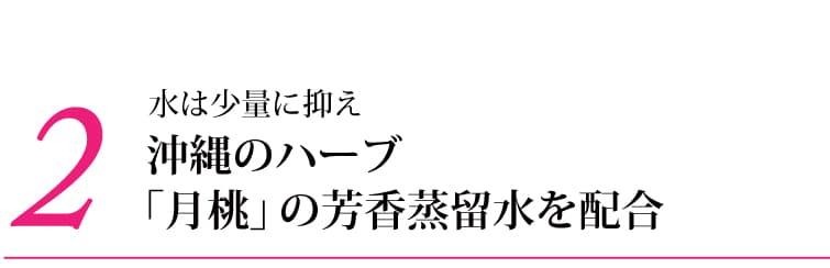アルピニエッセンスローション(2)水は少量に抑え沖縄のハーブ「月桃」の芳香蒸留水を配合