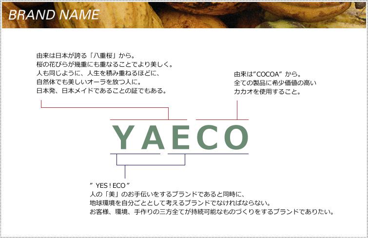 YAECO ブランドコンセプト