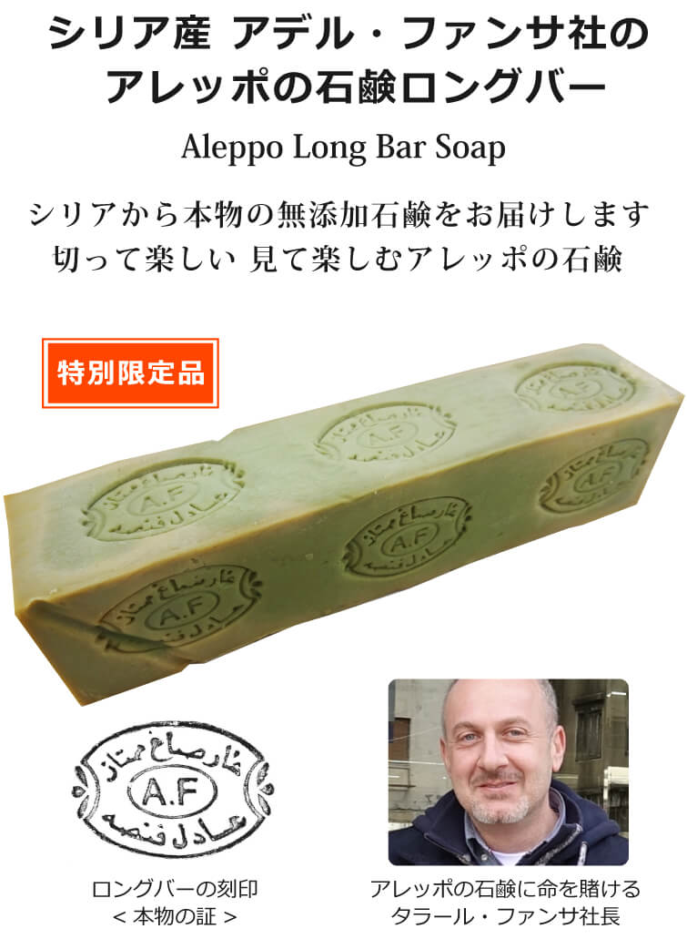【数量限定品】アレッポの石鹸ロングバー