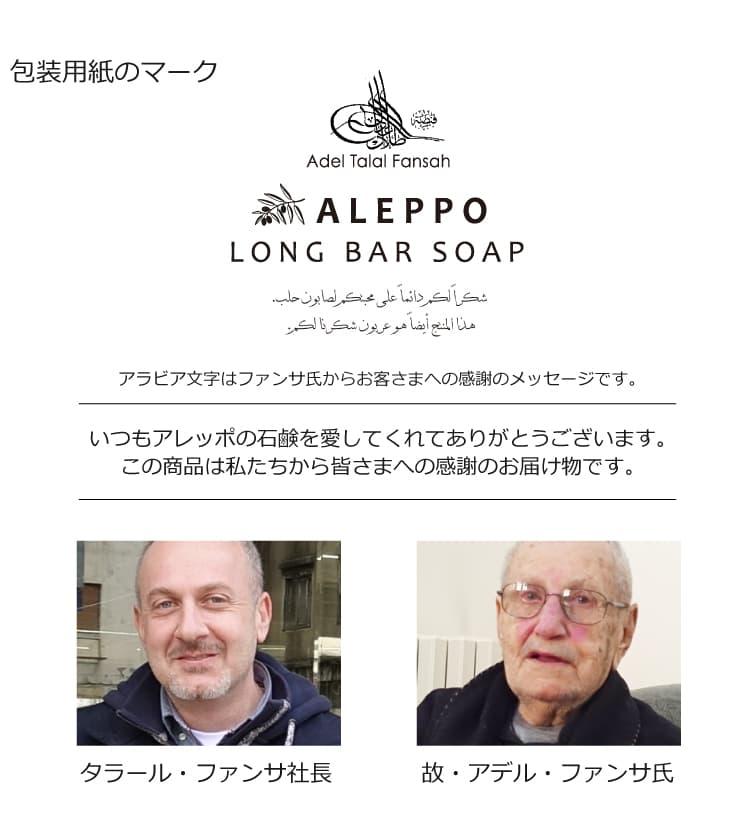 アレッポの石鹸ロングバー 包装用紙のマークの意味