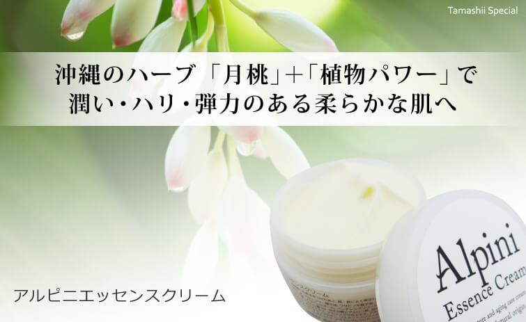アルピニエッセンスクリーム 沖縄のハーブで潤い・ハリ・弾力のある柔らかな肌へ 「Tamashii Special」は弊社の登録商標です。登録第6258121号