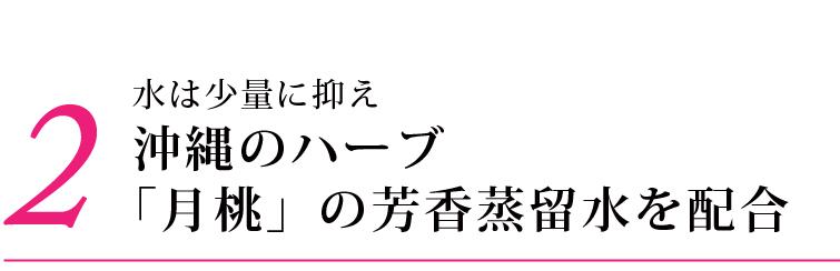 アルピニエッセンスクリーム (2)沖縄のハーブ「月桃」の芳香蒸留水を高配合