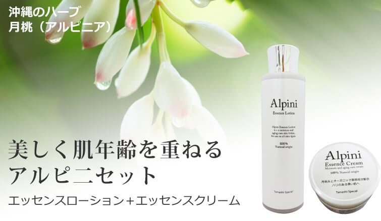 アルピ二エッセンスローション+エッセンスクリームセット 美しく肌年齢を重ねるアルピニセット