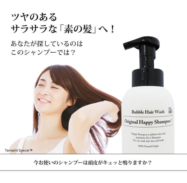 魂のハッピー泡シャンプー! 「Tamashii Special」は弊社の登録商標です。登録第6258121号