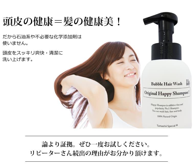 魂のハッピー泡シャンプー! 頭皮の健康=髪の健康美!