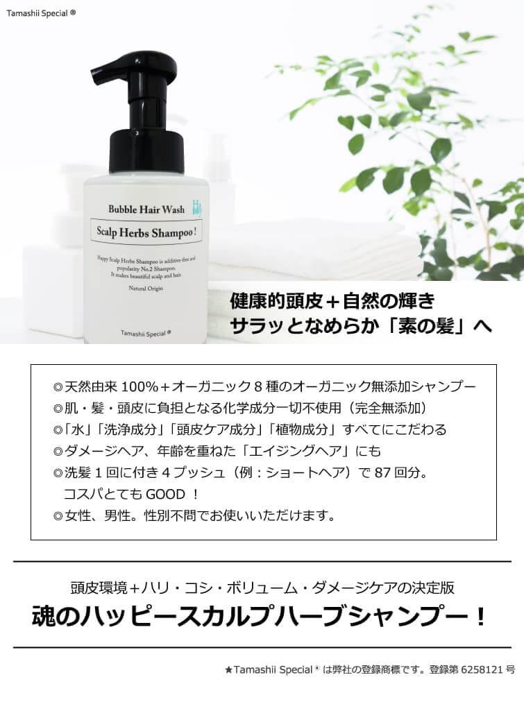 魂のハッピースカルプハーブ泡シャンプー! 「Tamashii Special」はネプト・プランニングの登録商標です。登録第6258121号