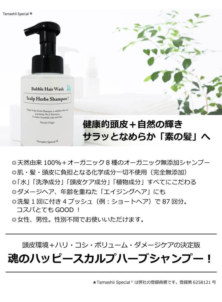 魂のハッピースカルプハーブ泡シャンプー!「Tamashii Special」はネプト・プランニングの登録商標です。登録第6258121号
