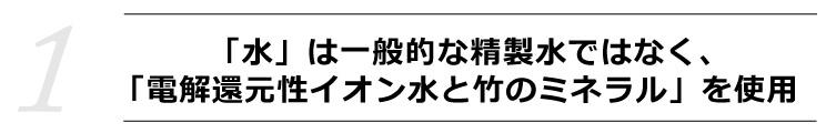 魂のハピースカルプハーブ泡シャンプー!(詰替用)【1】 「電解還元性イオン水と竹のミネラル」を使用