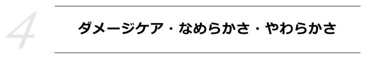 【4】 ダメージケア・なめらかさ・やわらかさ