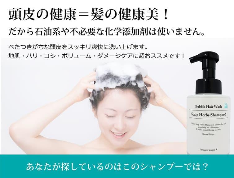 魂のハピースカルプハーブシャンプー! 頭皮の健康=髪の健康美