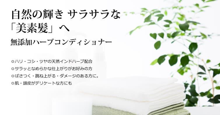 魂のハッピーHBコンディショナー(詰替用)300ml