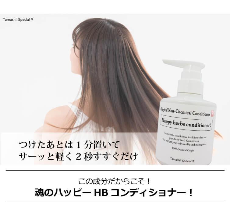 魂のハッピーHBコンディショナー! 「Tamashii Special」はネプト・プランニングの登録商標です。登録第6258121号