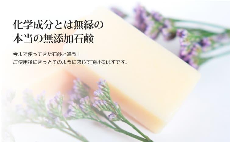 無添加石鹸(固形石鹸うるおい系)