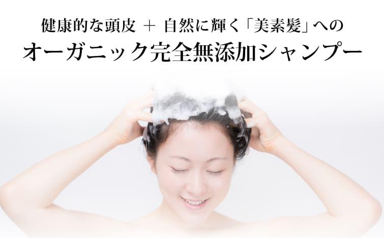 健康的な頭皮+自然に輝く「美素髪」への完全無添加シャンプー