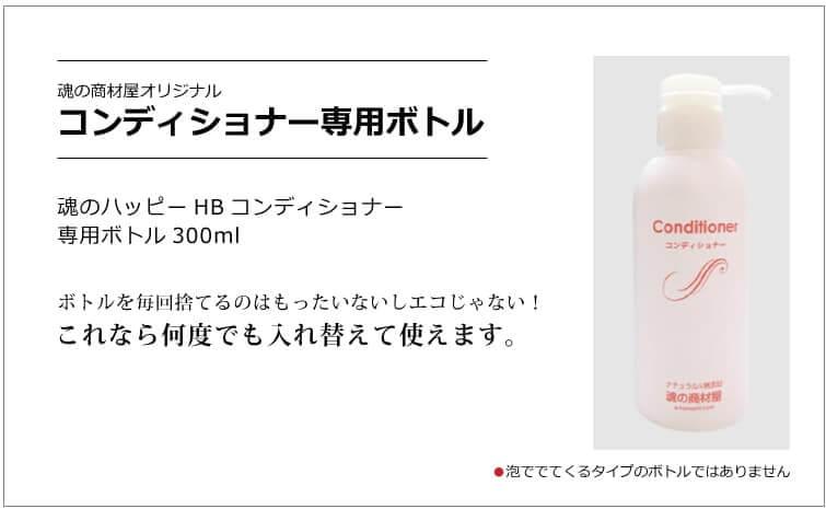 魂のハッピーHBコンディショナー用300ml(ボトル)