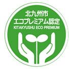 かわゆい花子は2010年北九州エコプレミアム商品に認定