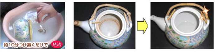 茶渋の汚れ