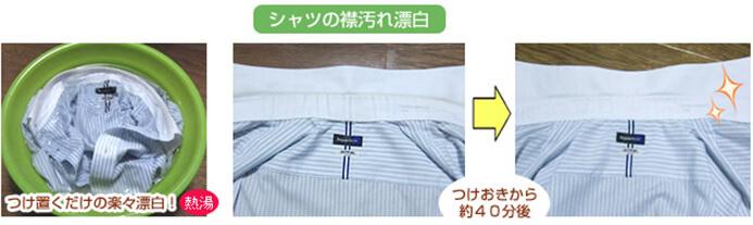 シャツの襟汚れ漂白