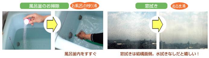 風呂窯の掃除 窓ふき