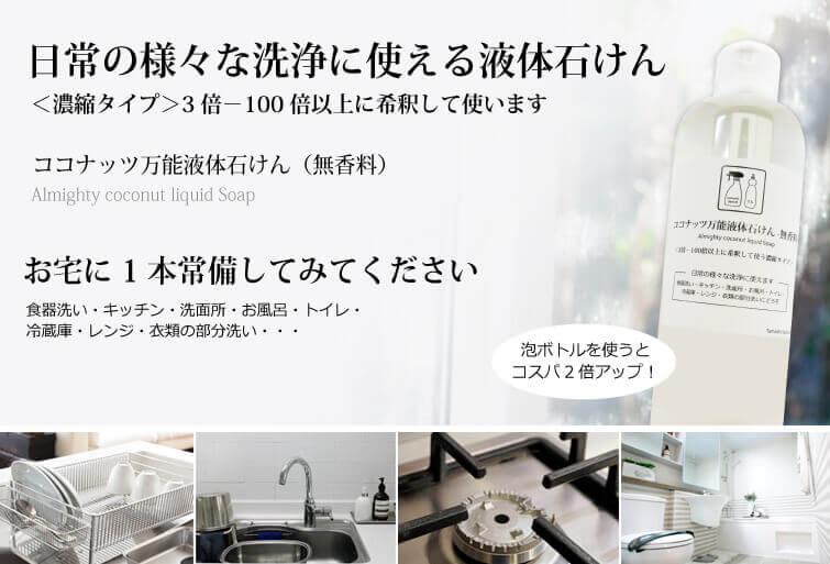 ココナッツ万能液体石けん(無香料) 日常の様々な洗浄に使える液体石けん 濃縮タイプなので3倍-100倍以上に希釈して使います