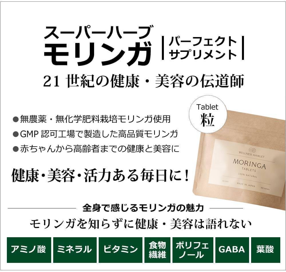 モリンガ(粒タイプ)5個セット  スーパーハーブモリンガ 21世紀の健康・美容の伝道師
