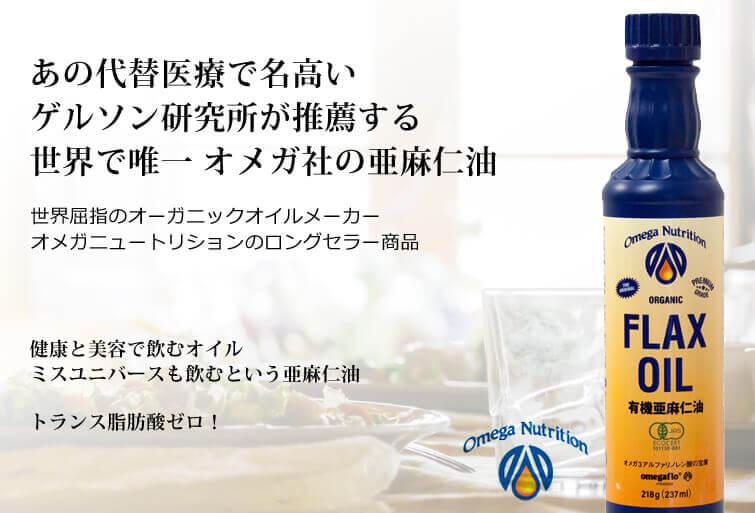 あの代替医療で名高いゲルソン研究所が推薦する世界で唯一 オメガ社の亜麻仁油