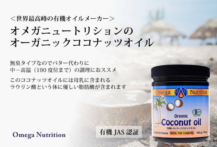 オイル オメガ ココナッツ