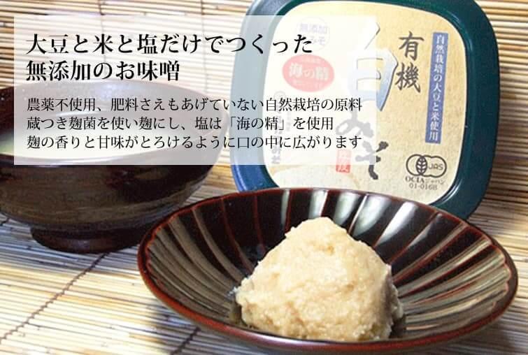 有機白味噌 大豆と米と塩だけでつくった 無添加のお味噌