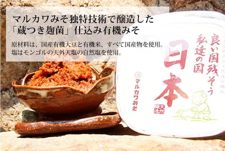 有機味噌日本 マルカワみそ独特技術で醸造した 「蔵つき麹菌」仕込み有機みそ