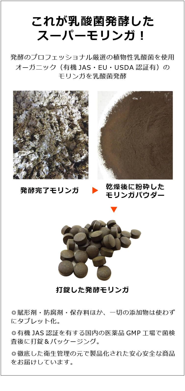 オーガニック発酵スーパーモリンガ これが乳酸菌発酵したスーパーモリンガ!