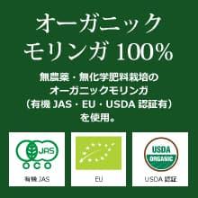 オーガニック発酵スーパーモリンガ オーガニックモリンガ100%