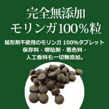 オーガニック発酵スーパーモリンガ 完全無添加モリンガ100%粒