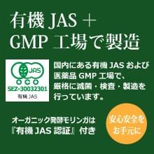 オーガニック発酵スーパーモリンガ 有機JAS+GMP工場で製造